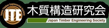 木質構造研究会